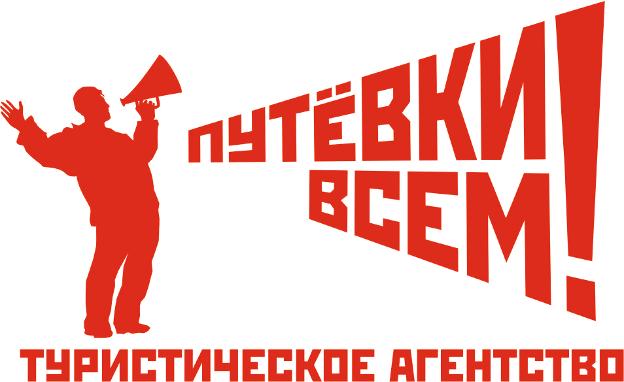 """Туристическое агентство """"Путевки Всем!"""""""