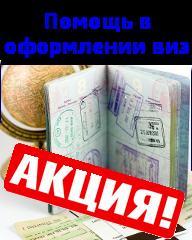 Кому нужна виза в Турцию